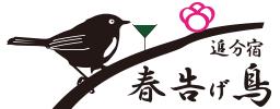 軽井沢のダイニングバー春告げ鳥 ロゴ