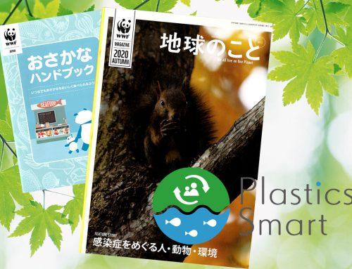 WWF(世界自然保護基金)の会報到着