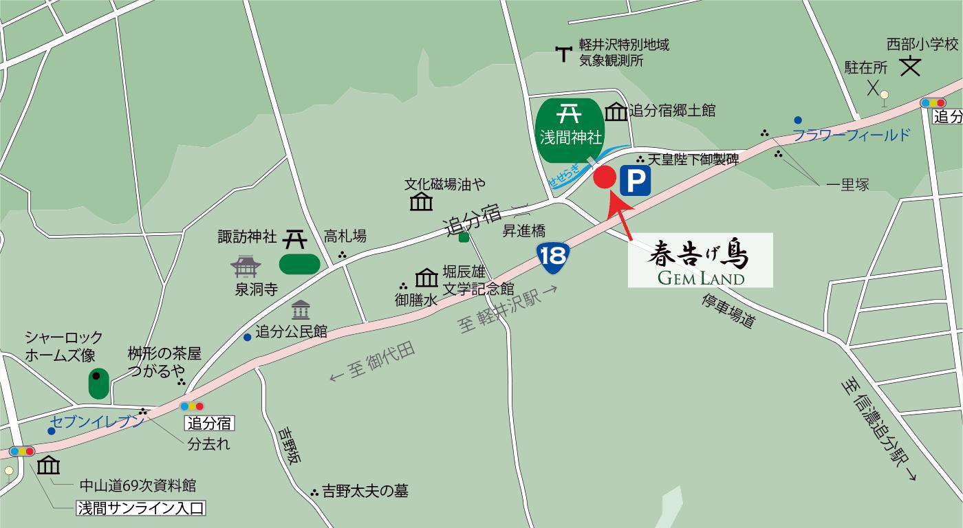 軽井沢町追分のダイニングバー春告げ鳥