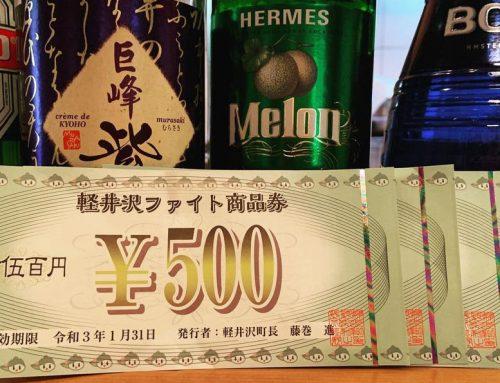 『軽井沢ファイト商品券』ご利用にいただけます