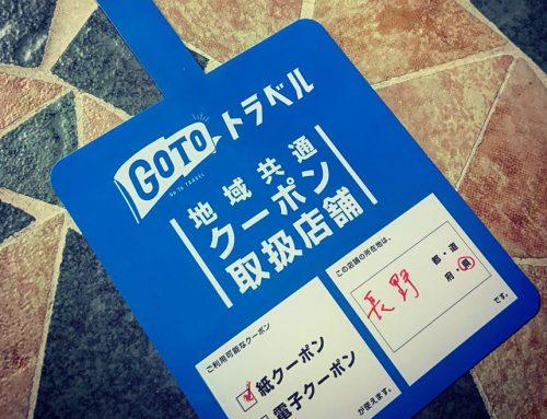 Go To Travel取扱店です